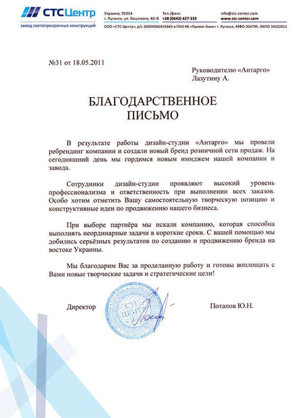 Завод светопрозрачных конструкций СТС-Центр