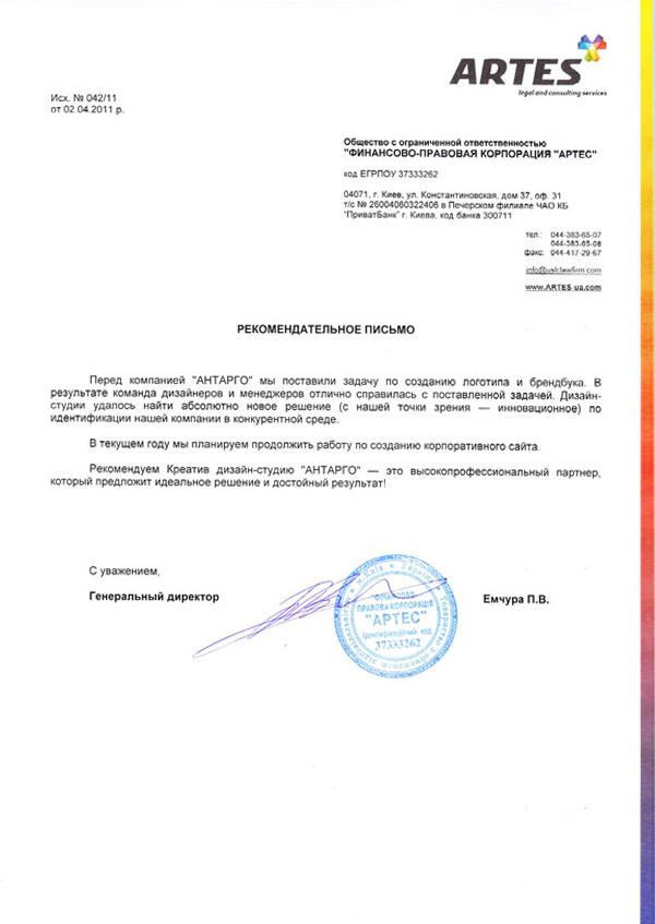 Финансово-правовая корпорация Artes