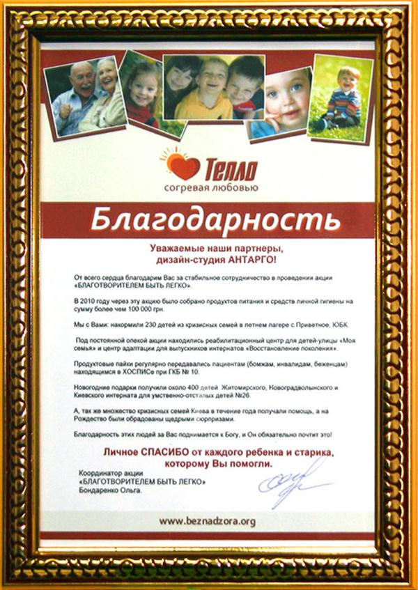 Благотворительный фонд «Тепло»