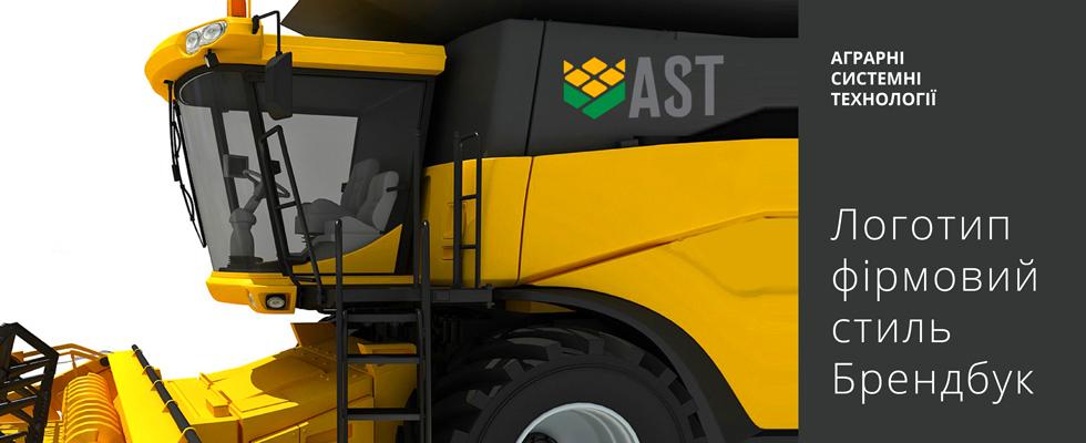 Логотип та фірмовий стиль агропромислової компанії АSТ Group