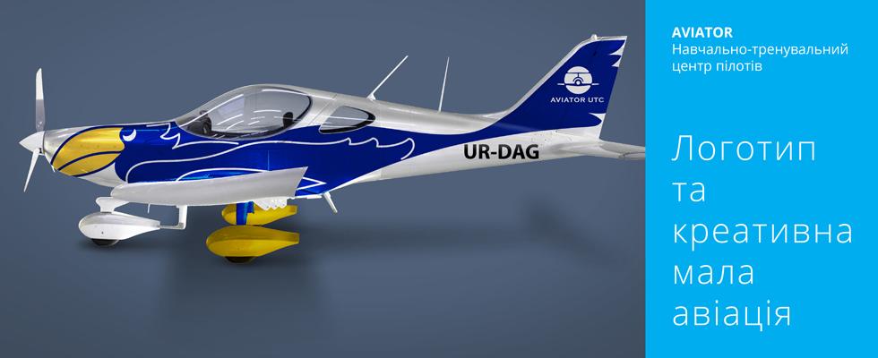 Логотип, фірмовий стиль, дизайн та брендування літаків